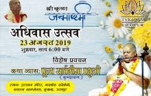 Adhiwas Utsav - अधिवास उत्सव - 23 August 2019 - Sarvabhauma Prabhuji (Vrindavan)