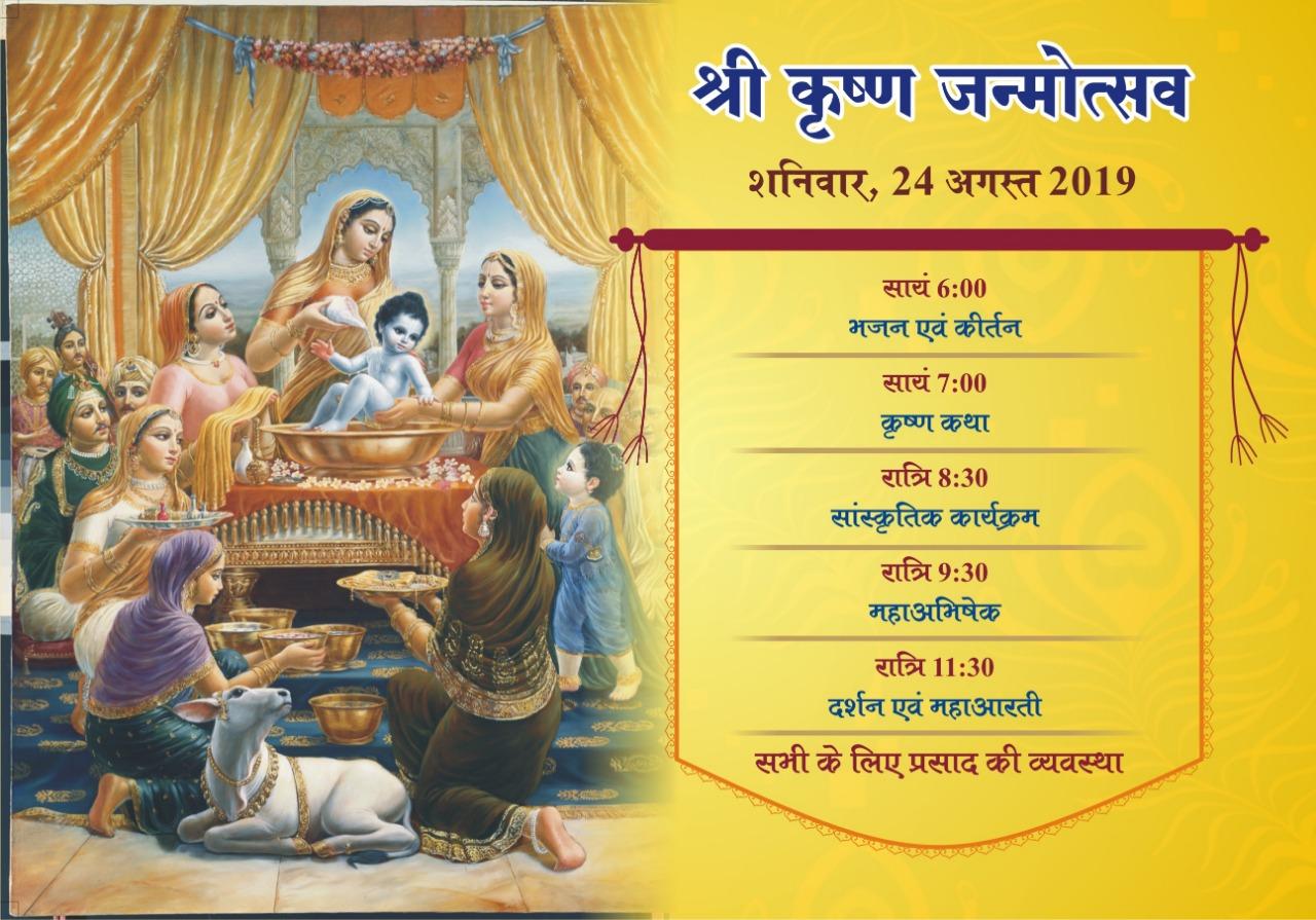Shri-Krishna-Janmotsav-Janmashtami-2019-3